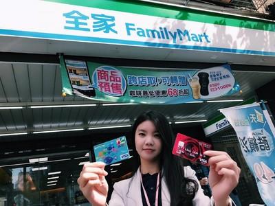 台新攜手全家信用卡及電子支付 雙11超取及地價稅超優惠