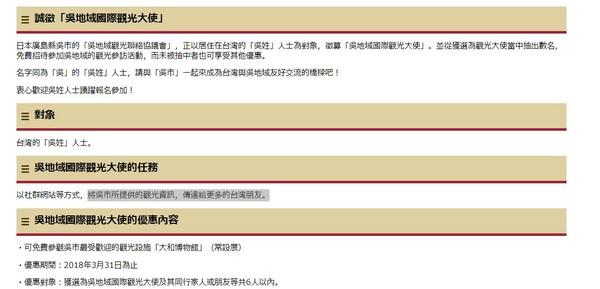 ▲▼日本吳市招募觀光大使。(圖/翻攝自活動官網)