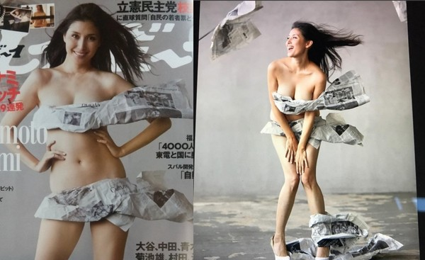 只用報紙遮點! 「國民情婦」橋本愛實開腿大秀性感帶。(圖/翻攝自橋本愛實的Instagram)