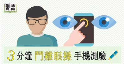 平視手機螢幕找動物!3分鐘鬥雞眼 眼睛充氧水汪動人