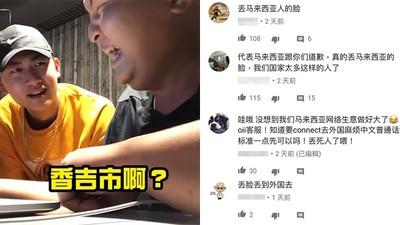 大馬詐騙客服「傻信台灣人住香吉市」 網苦笑:還不來台深造