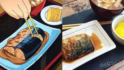 青花魚、煎餅早餐...最神還原宮崎駿食物,擺盤堅持一樣
