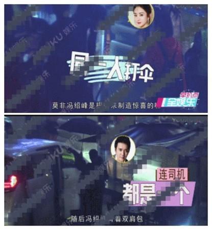 ▲趙麗穎和馮紹峰先一起去聚會,接著前後腳進同一間飯店。(圖/翻攝自《搜狐娛樂》微博)
