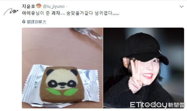▲IU會找粉絲的鏡頭,每次出國帶名產回來分享。(圖/翻攝自推特/iu_jiyuno)