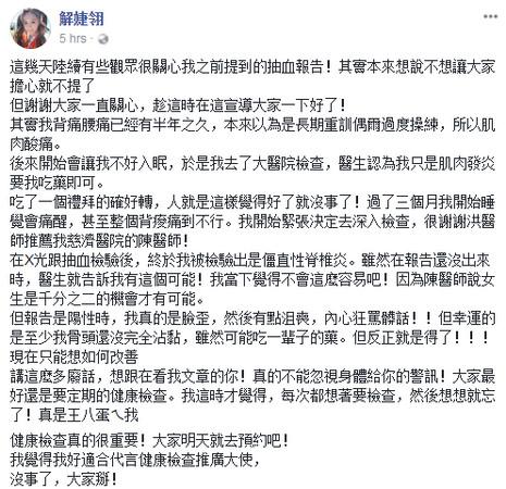 ▲解婕翎患僵直性脊椎炎。(圖/翻攝自解婕翎臉書)
