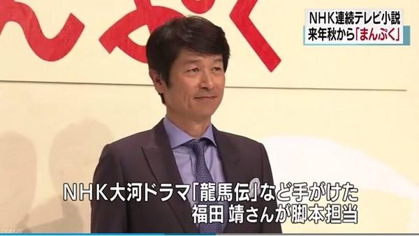 ▲NHK電視台發表新戲,將翻拍吳百福發明泡麵的故事。(圖/翻攝自日網)