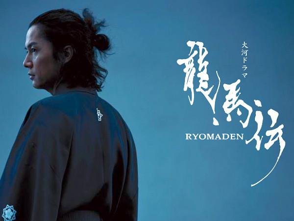 ▲福田靖寫過大河劇《龍馬傳》轟動日本社會。(圖/翻攝自日網)