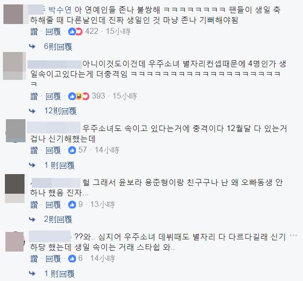 ▲網友反應。(圖/翻攝自아이돌 이슈臉書)