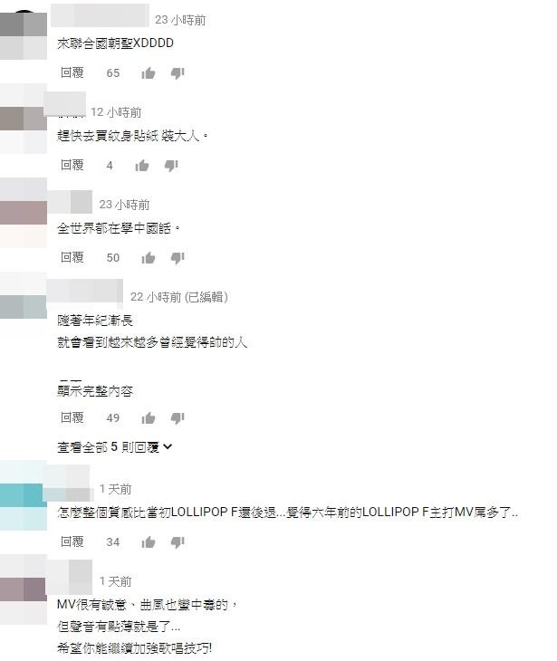 ▲▼敖犬公開新歌MV,出現大批外國帳號用中文留言。(圖/翻攝自敖犬臉書)