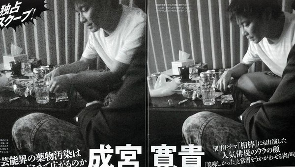 去年日本雜誌《FRIDAY》爆出成宮寬貴的吸毒現場直擊。(翻攝Old Fashioned Club網站)