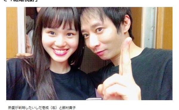 ▲▼石田壹成和飯村貴子打算結婚。(圖/翻攝自日網《DailySport》)
