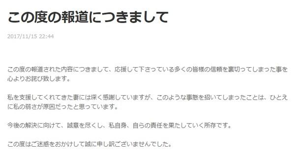 ▲佐藤琢磨發文公開道歉。(圖/翻攝自佐藤琢磨部落格)