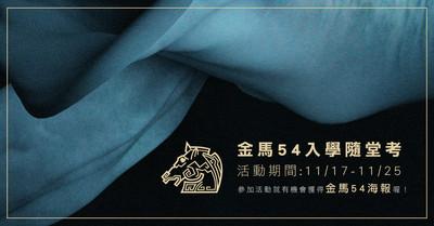 得獎公布/快來參加金馬54入學隨堂考 送你金馬54海報及威秀電影票!