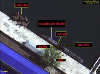 北韓籌備新潛艦下水 可攜帶潛射彈道飛彈