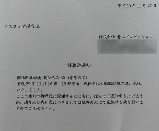 ▲鶴弘美經紀公司公布死因是主動脈剝離。(圖/翻攝自日網)