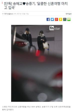 ▲▼宋慧喬蜜月完「包包遮肚」回國(圖/翻攝自《fnnews》)
