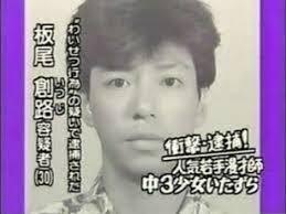 ▲板尾創路1994年曾涉嫌猥褻國三生遭逮捕,後來又重新回到娛樂圈。(圖/翻攝自推特)