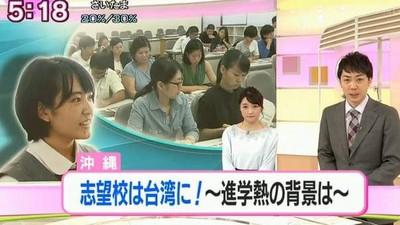 第一志願是來台讀書!沖繩高中生「瘋留學台灣」:台人英文超好