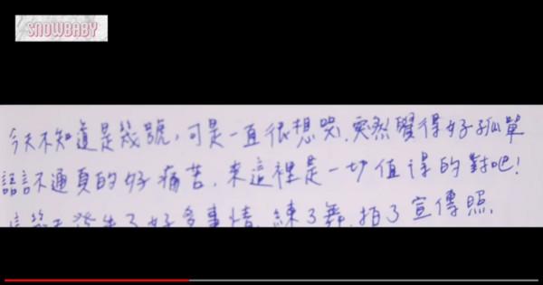 ▲▼蔡瑞雪首談《偶像》:真的好痛苦(圖/翻攝自YouTube)