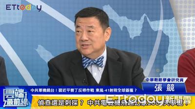 張競:北京從未接受海峽中線