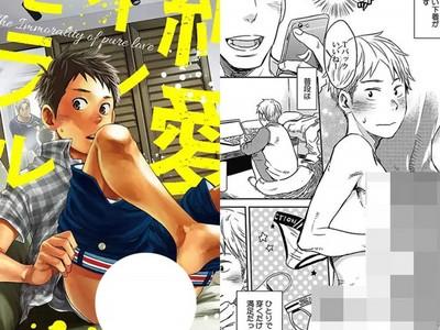 BL漫畫「有害」身心!東京都不讓未成年買,最大電商已下架