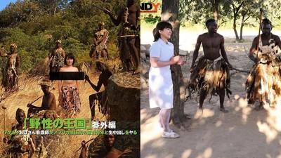 裸嗆導演不硬!達人爆AV「最重鹹意外」 非洲土著慘被拔套狠騎