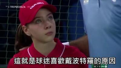 遭抽球直擊下腹 球僮妹強忍流淚 網球暖男罷賽:那一分不要了