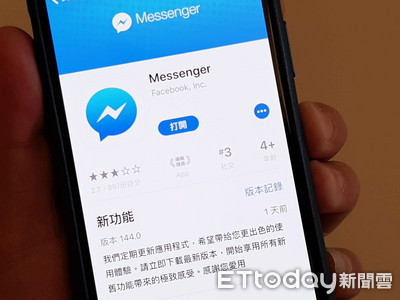 Messenger夜間模式更新就能使用