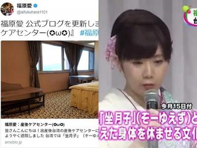 台灣是孕婦天堂!日報導福原愛「坐月子」 觀眾讚嘆想體驗