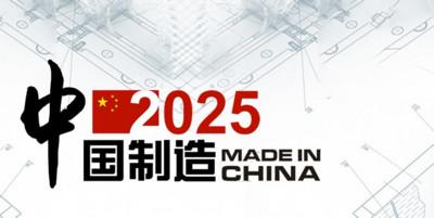 陸考慮調整「中國製造2025」計劃