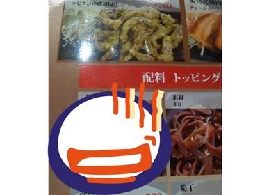 日式拉麵菜單驚見「奇葩小提醒」