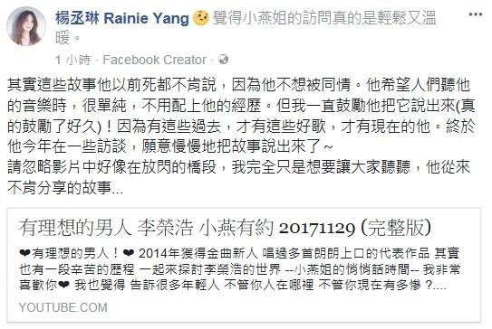 李榮浩「不想提的過去」楊丞琳懂。(圖/翻攝自楊丞琳臉書)
