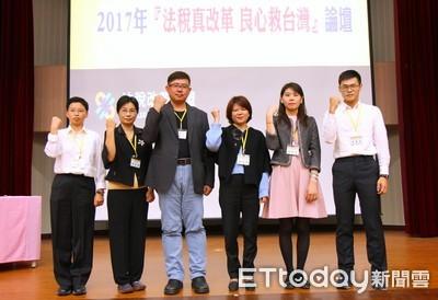 「法稅真改革良心救台灣」論壇 南台科大登場