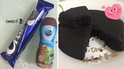 超懶人Oreo蛋糕食譜,兩樣省錢材料就搞定! (º﹃º)