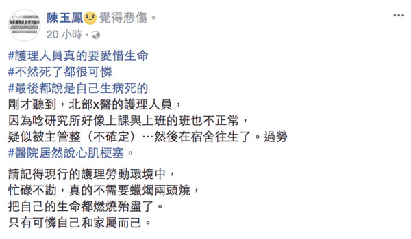 ▲北醫護理師猝死。(圖╱翻攝陳玉鳳臉書)