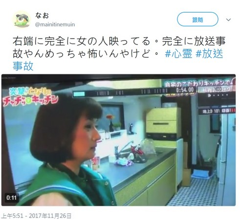 ▲日本綜藝節目發生靈異事件。(圖/翻攝自mainitinemuin推特)