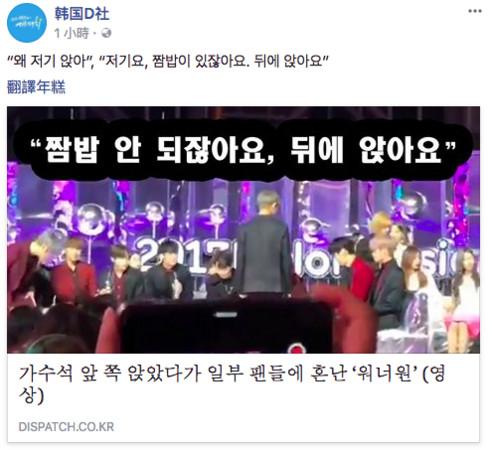 ▲▼粉絲飆髒話痛罵Wanna One! 「X的,幹嘛坐在正中間」(圖/翻攝自《Dispatch》、Wanna One IG)