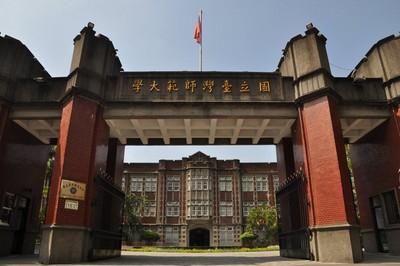 台師大學生找台大生寫論文 碩士學位遭撤銷