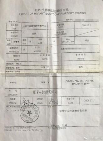▲▼鐘嘯偉被誤診感染愛滋。(圖/翻攝自微博/澎湃新聞)
