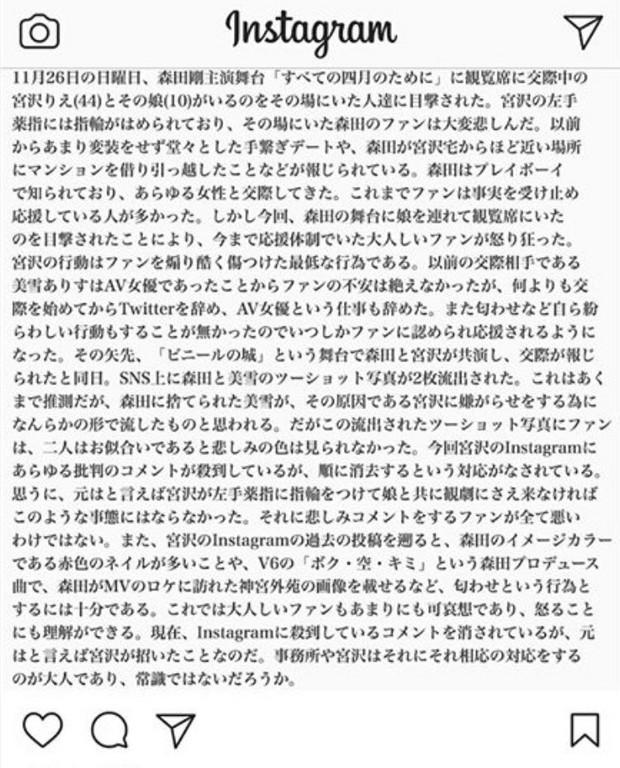 ▲有網友批評宮澤理惠去看森田剛舞台劇,「左手無名指戴戒指,大大傷害了到現場支持的粉絲。」(圖/翻攝自推特)