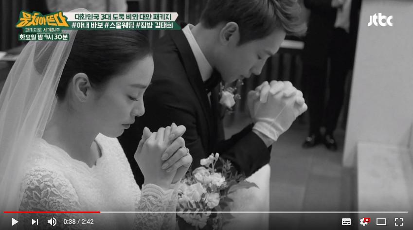 ▲▼金泰希婚禮只花5.5萬! Rain為老婆放棄堅持。(圖/翻攝自YouTube JTBC Entertainment)