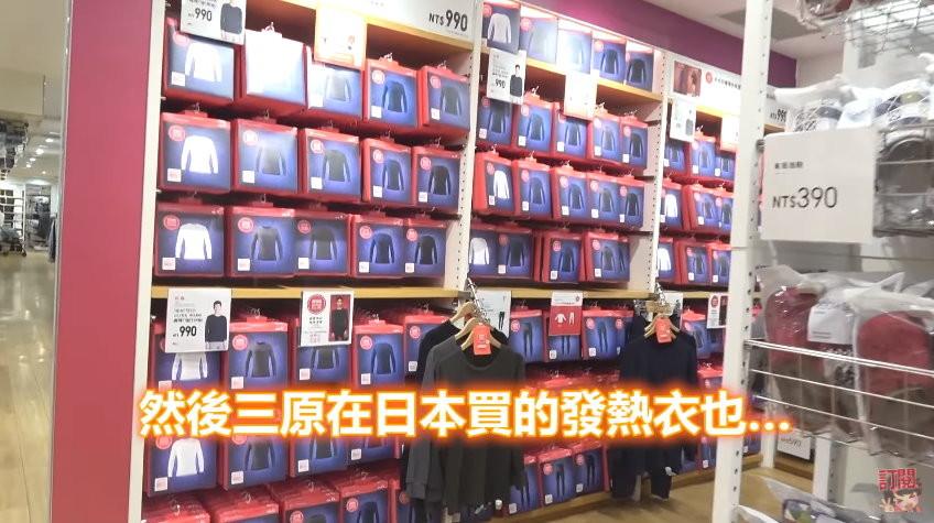 日本YouTuber知名網紅三原慧悟比較台灣和日本的Uniqlo價差。(圖/翻攝「三原慧悟 Sanyuan_JAPAN」YouTube)
