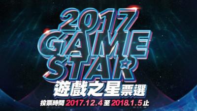 2017遊戲之星票選活動開跑