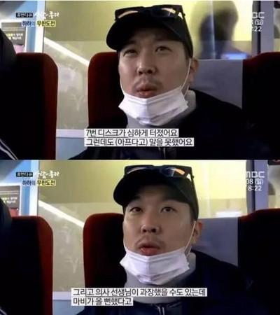▲HAHA曾在《無限挑戰》節目透露演藝人員不為人知的辛酸。(圖/翻攝自MBC)