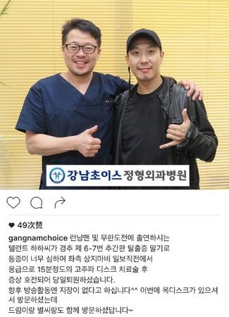 ▲有醫院透露HAHA曾因半身麻痺而入院治療。(圖/翻攝自院方instagram)