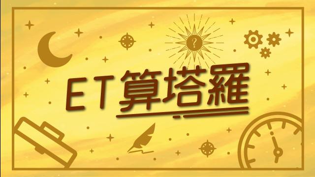ET算塔羅顯圖(圖/視覺設計師林宜潔繪製)