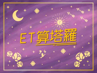 【ET算塔羅】塔羅占卜正式上線!感情、職場、人際抽牌算