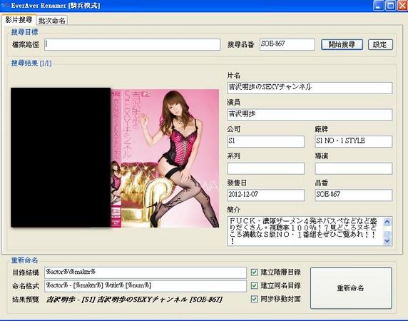 超實用A片管理軟體 「EverAver」讓D槽更完美