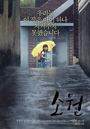 ▲《希望:為愛重生》海報。(圖/翻攝自Naver Movie)