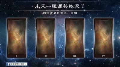 【盲測星選】任意抽張牌,預知2/12-18整體運勢
